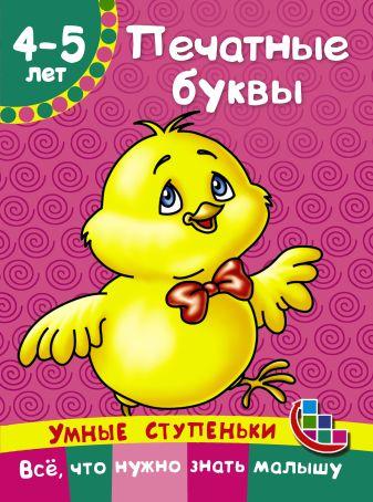 Ткаченко Н.А., Тумановская М.П. - Печатные буквы обложка книги