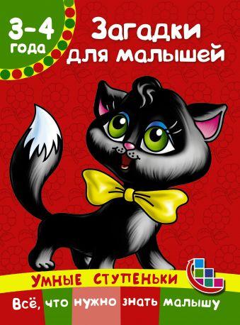 Загадки для малышей Дмитриева В.Г.