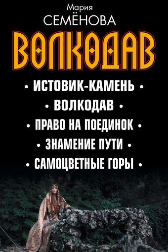 Мария Семенова. Волкодав. Семенова М.