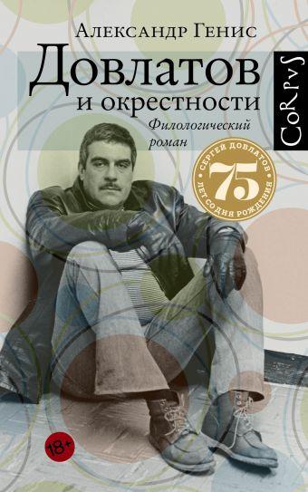 Довлатов и окрестности Генис А.