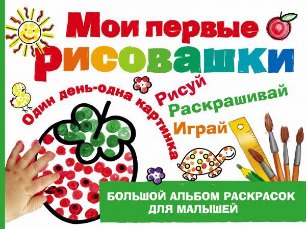 Мои первые рисовашки Дубровская Н.В.