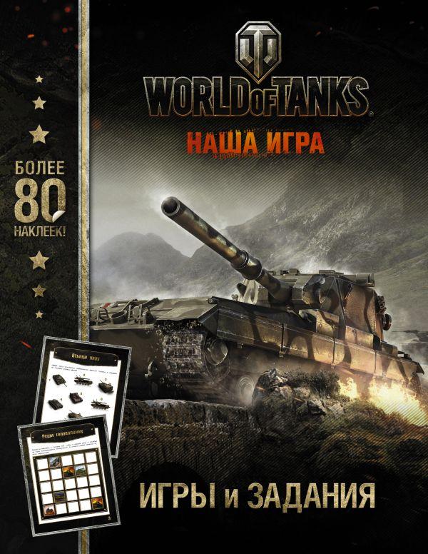 World of Tanks. Игры и задания (с наклейками) .