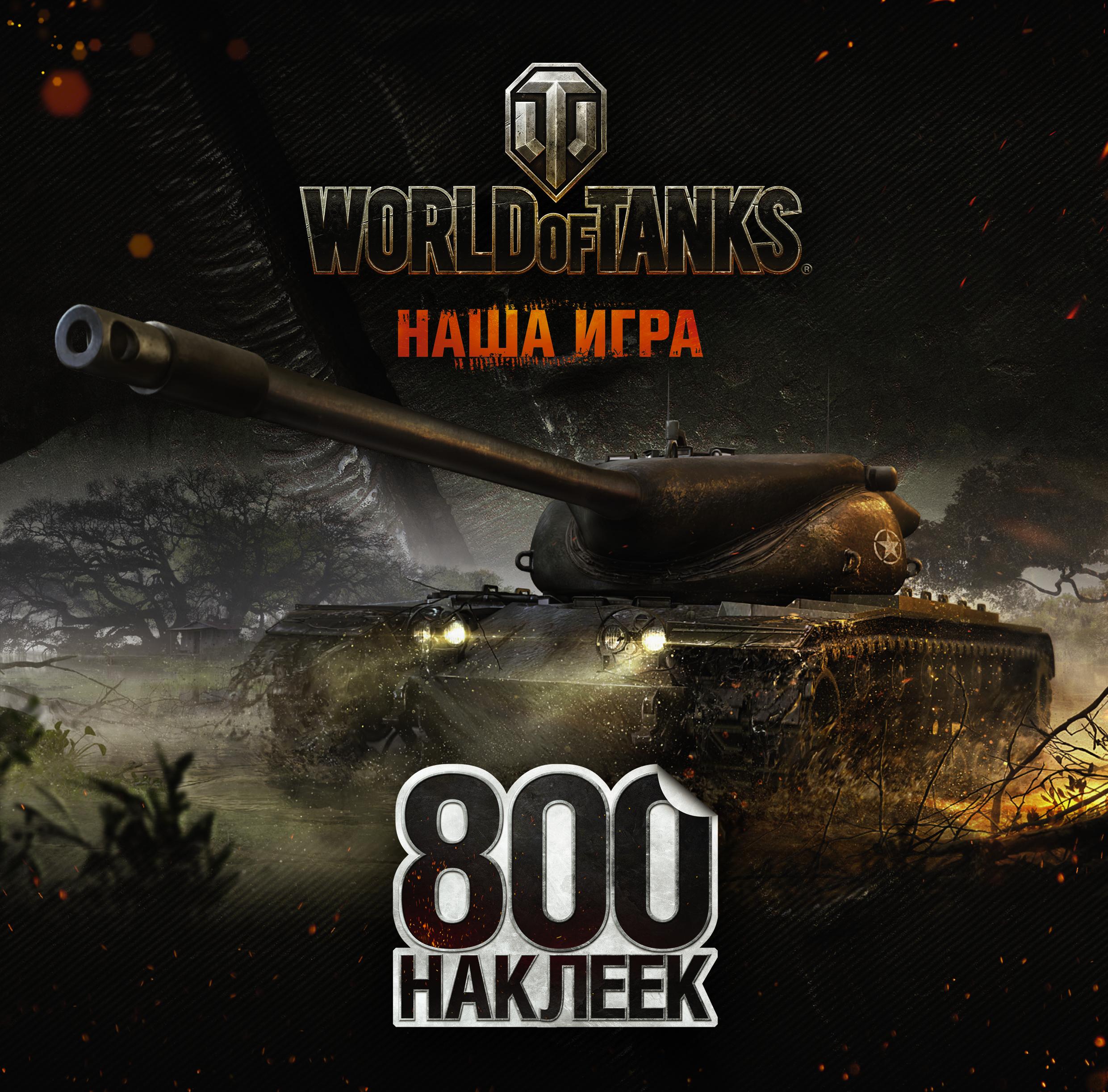 . World of Tanks. Альбом 800 наклеек