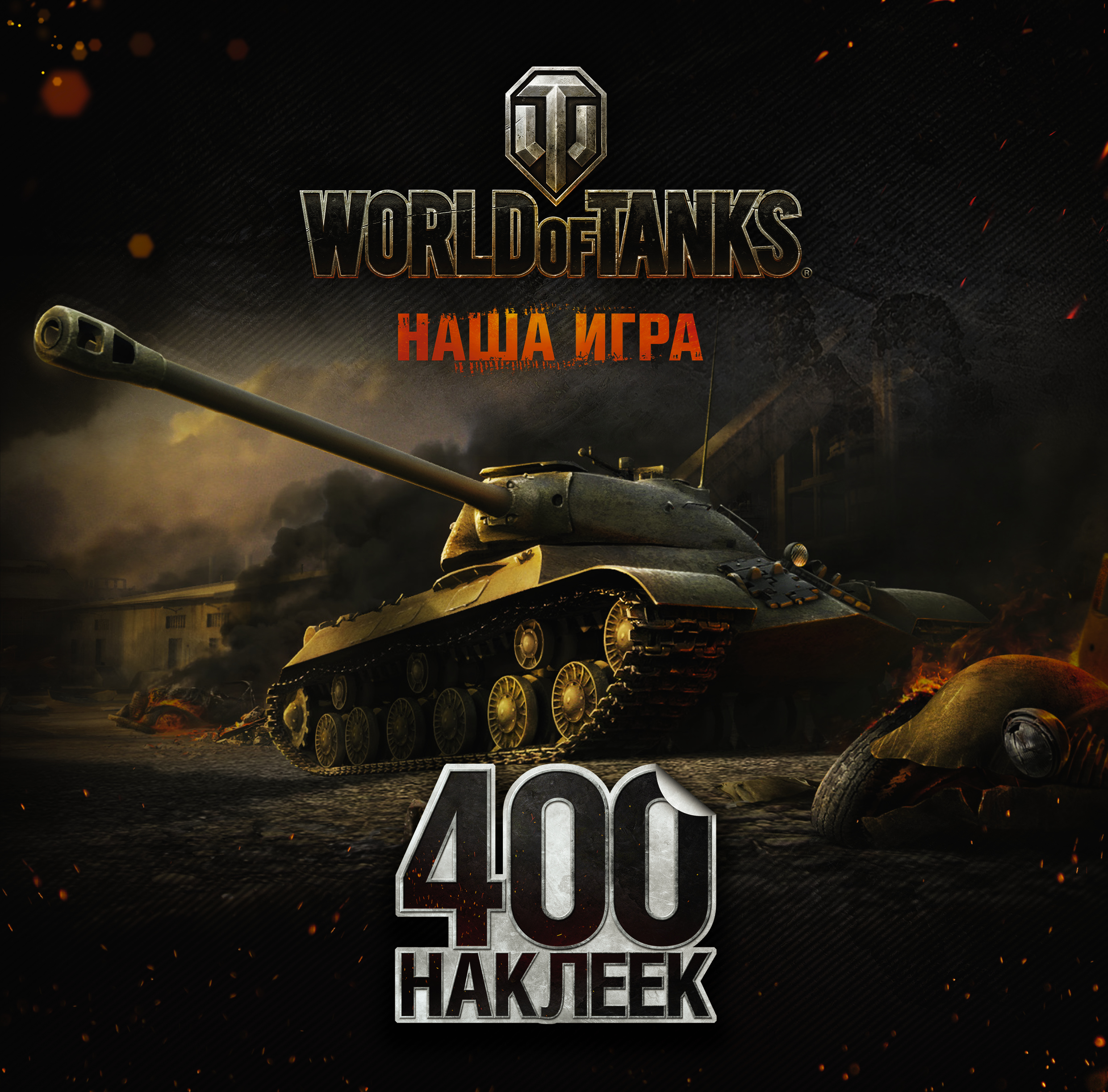 . World of Tanks. Альбом 400 наклеек (ИС-3)