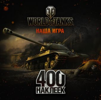 World of Tanks. Альбом 400 наклеек (ИС-3)