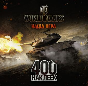World of Tanks. Альбом 400 наклеек (Т49) .