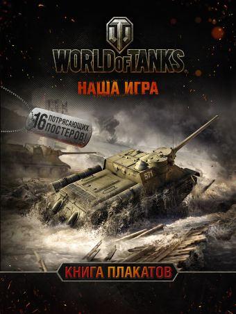 World of Tanks. Книга плакатов .