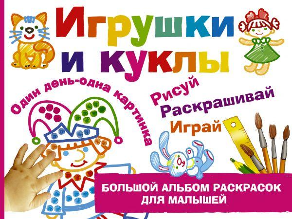 Игрушки и куклы. Дубровская Наталия Вадимовна