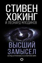 Стивен Хокинг, Леонард Млодинов - Высший замысел' обложка книги