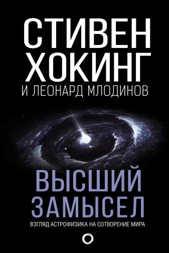 Стивен Хокинг, Леонард Млодинов - Высший замысел обложка книги
