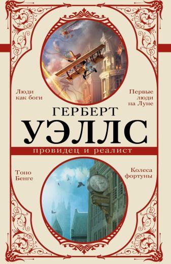 Герберт Уэллс - Герберт Уэллс — провидец и реалист обложка книги