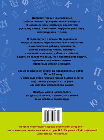 Диагностические комплексные работы. Русский язык. Математика. Окружающий мир. Литературное чтение. 4 класс Узорова О.В., Нефёдова Е.А.