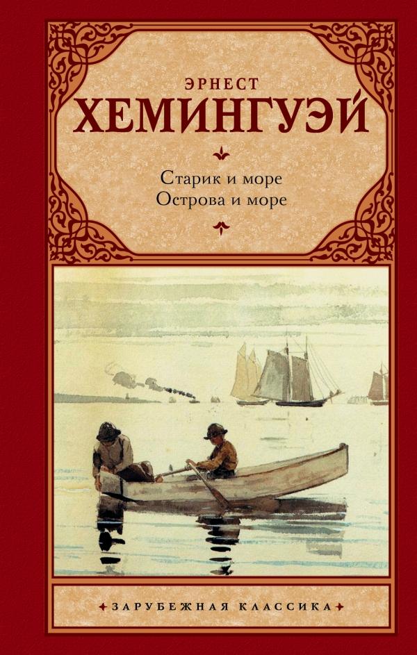 Хемингуэй Эрнест Старик и море. Острова и море