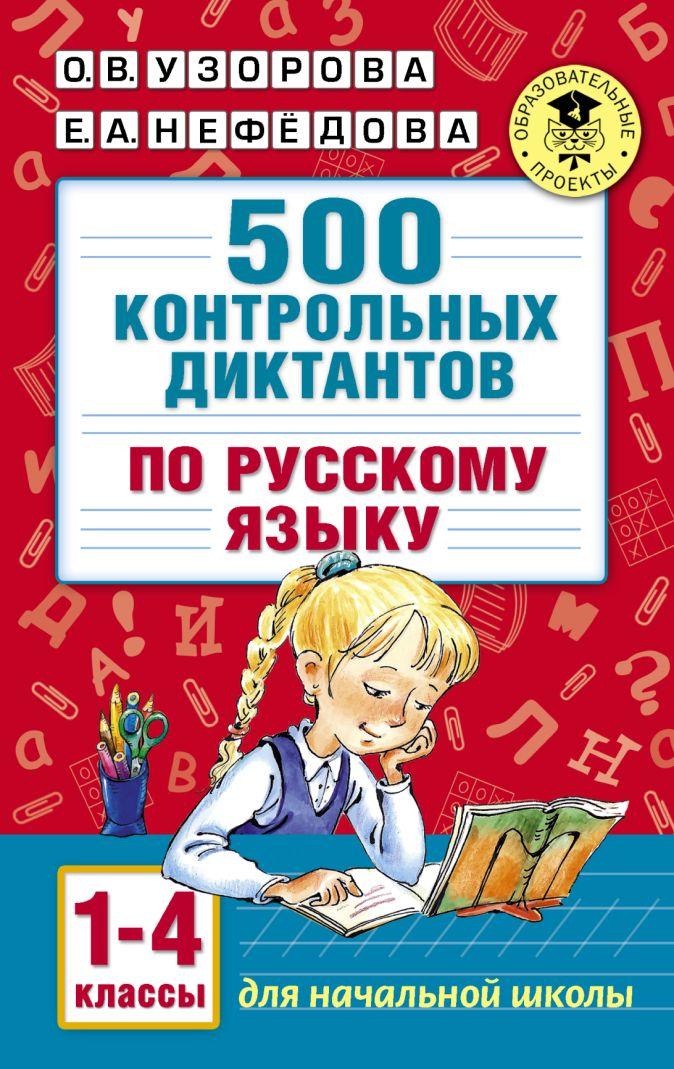 Узорова О.В., Нефедова Е.А. - 500 контрольных диктантов по русскому языку 1-4 класс обложка книги