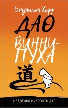 Бенджамен Хофф - Дао Винни - Пуха' обложка книги