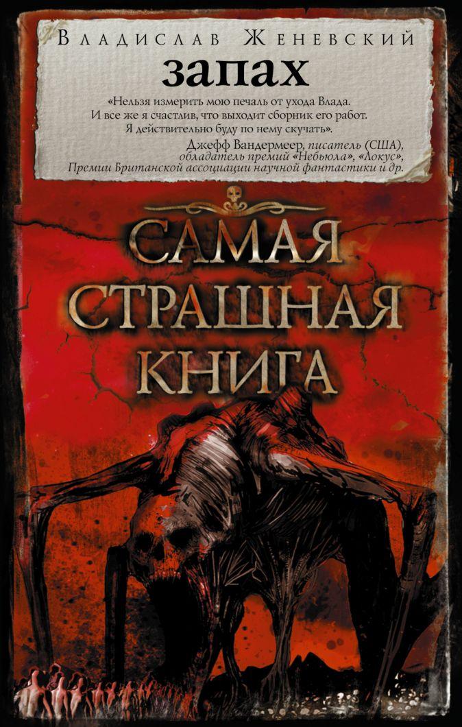 Владислав Женевский - Самая страшная книга. Запах обложка книги