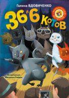 Вдовиченко Г. - 36 и 6 котов' обложка книги