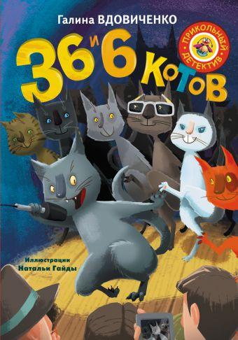 36 и 6 котов Вдовиченко Г.