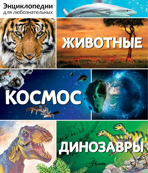 Энциклопедии для любознательных. Животные. Космос. Динозавры