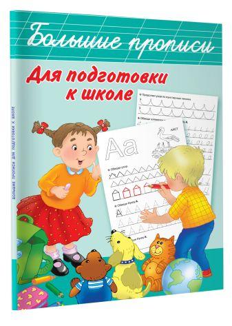 Дмитриева В.Г. - Большие прописи для подготовки к школе обложка книги