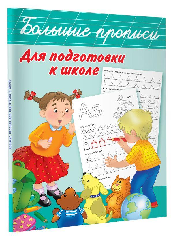 Дмитриева Валентина Геннадьевна Большие прописи для подготовки к школе