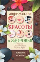 - Энциклопедия здоровья и красоты' обложка книги