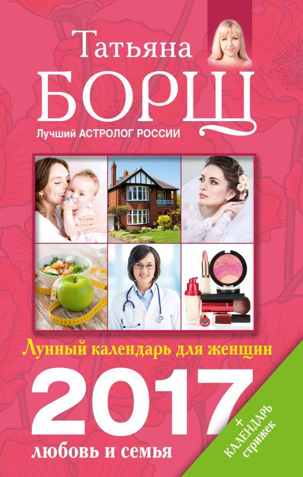 Лунный календарь для женщин на 2017 год: любовь и семья Борщ Татьяна