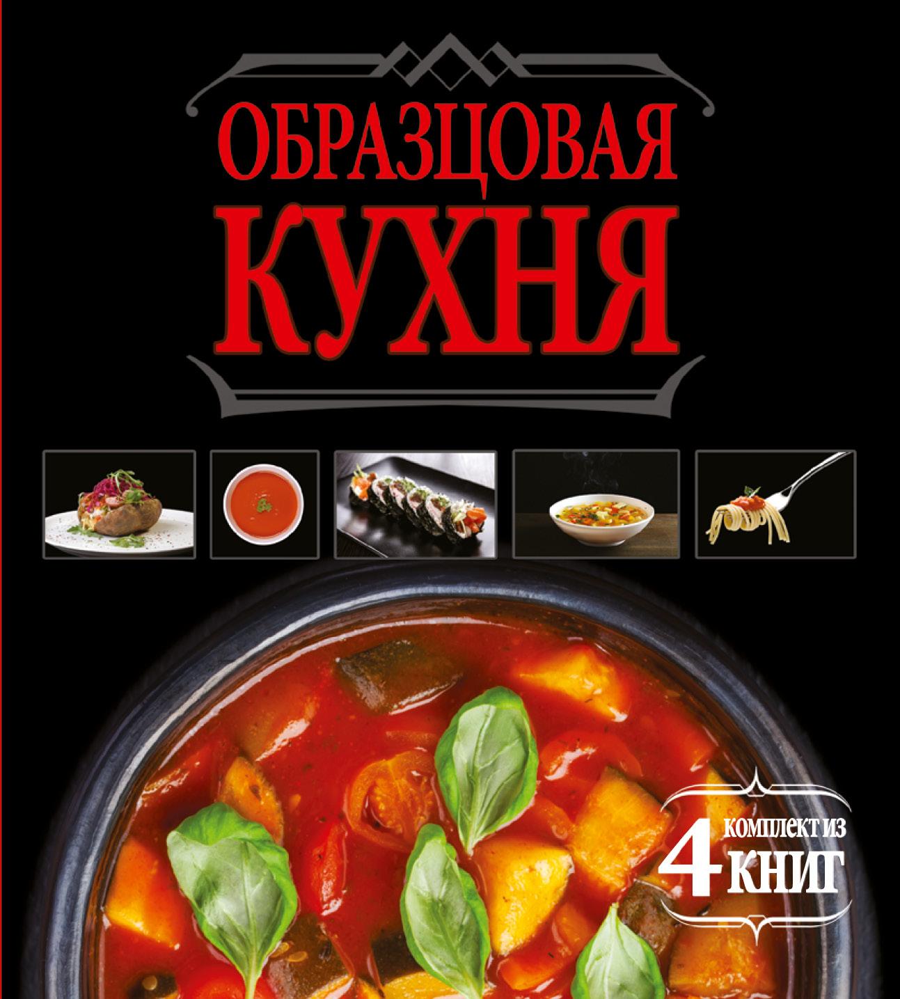 цены Образцовая кухня. Комплект из 4х книг
