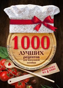 1000 лучших рецептов для идеальной хозяйки