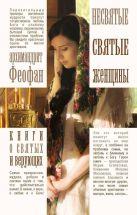 Архимандрит Феофан - Несвятые святые женщины' обложка книги