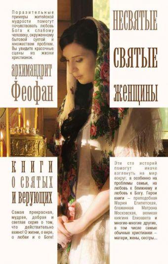 Несвятые святые женщины Архимандрит Феофан