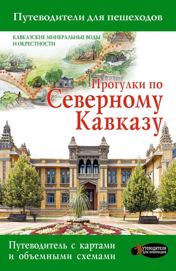 Прогулки по Северному Кавказу .