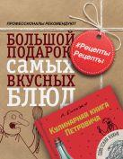 Бильжо А.Г. - #РецептыРецепты. Большой подарок самых вкусных блюд' обложка книги