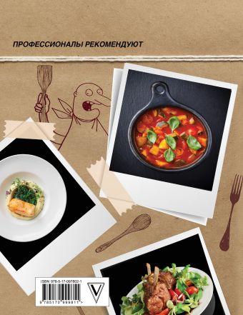 #РецептыРецепты. Большой подарок самых вкусных блюд Бильжо А.Г.