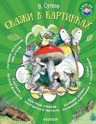 Сутеев В.Г. - Сказки в картинках' обложка книги
