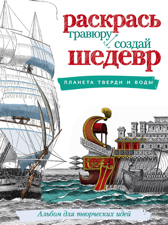 Планета тверди и воды ISBN: 978-5-17-097804-5 планета тверди и воды