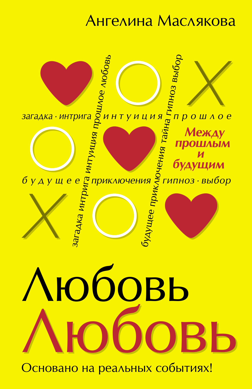 Ангелина Маслякова #ЛюбовьЛюбовь. Между прошлым и будущим маслякова а любовьлюбовь между прошлым и будущим