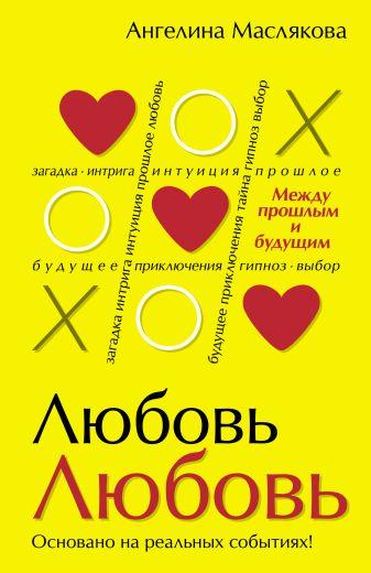 Ангелина Маслякова - #ЛюбовьЛюбовь. Между прошлым и будущим обложка книги