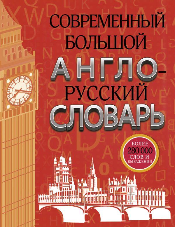 Современный большой англо-русский словарь