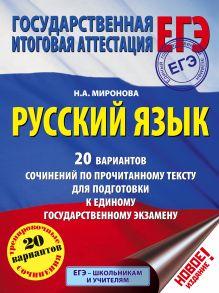 ЕГЭ. Русский язык. 20 вариантов сочинений по прочитанному тексту для подготовки к единому государственному экзамену