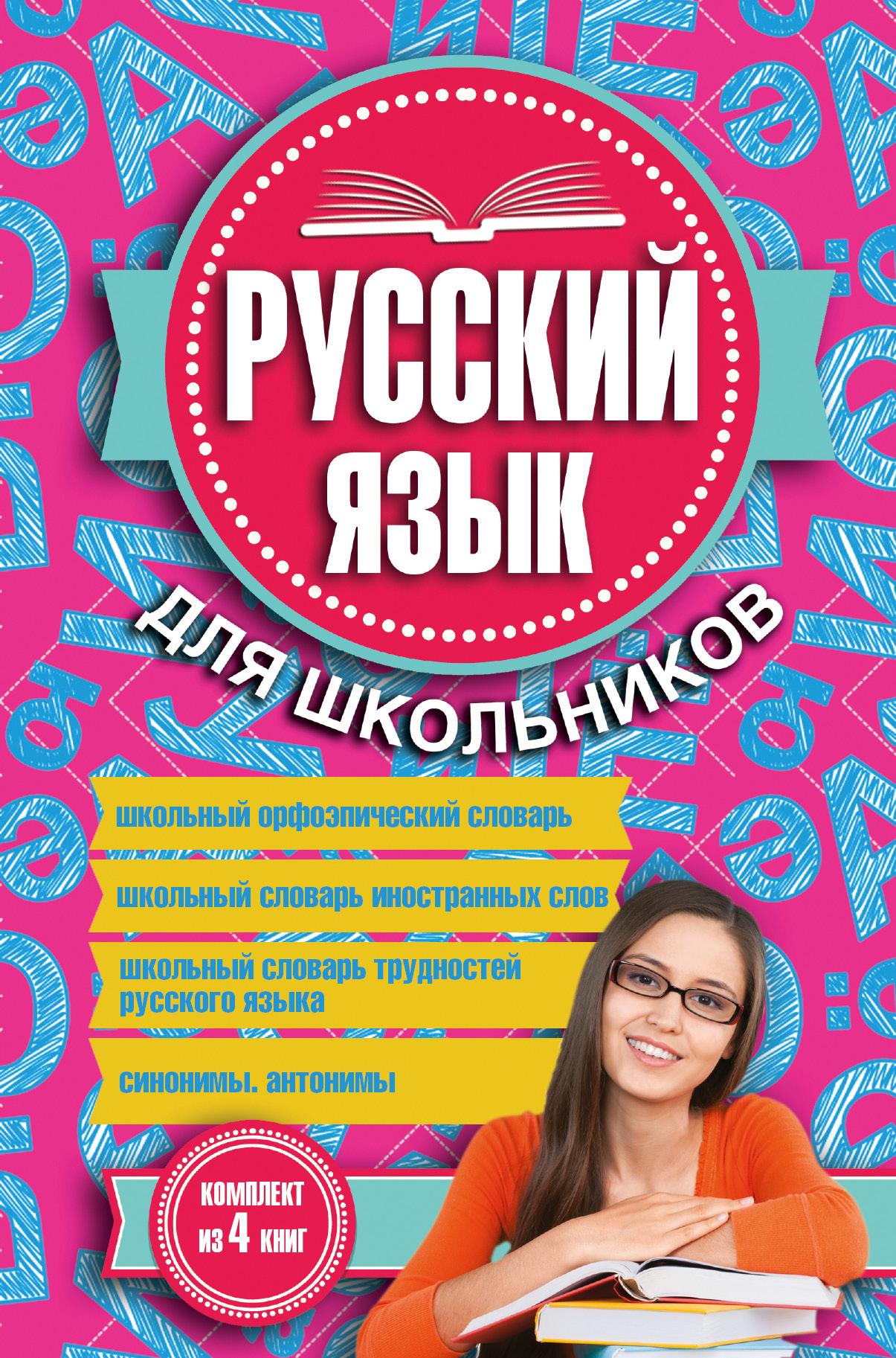 Русский язык для школьников. 4 книги в одном комплекте школьный словарь иностранных слов