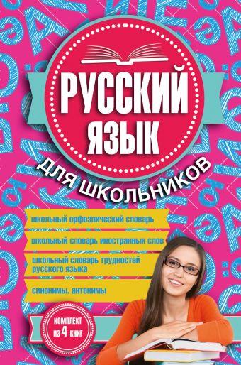 Русский язык для школьников. 4 книги в одном комплекте