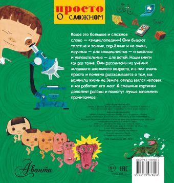 Детские энциклопедии в рассказах и картинках. Всё о Земле и человеке