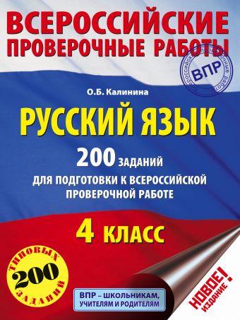 Русский язык. 200 заданий для подготовки к всероссийским проверочным работам Калинина О.Б.