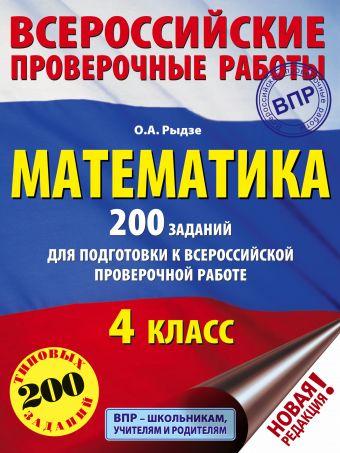 Математика. 200 заданий для подготовки к всероссийским проверочным работам Рыдзе О.А.