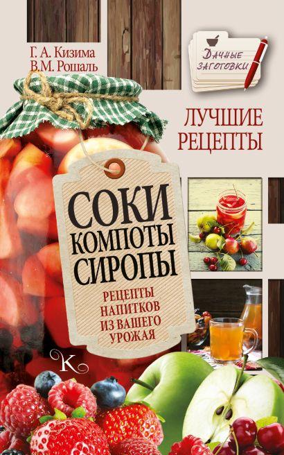 Соки, компоты, сиропы. Лучшие рецепты напитков из вашего урожая - фото 1