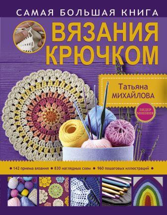 Михайлова Т.В. - Самая большая книга вязания крючком обложка книги