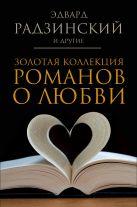 Брем В., Радзинский Э.С., Нечаев С.Ю. - Золотая коллекция романов о любви' обложка книги