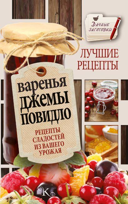 Варенья, джемы, повидло. Лучшие рецепты сладостей из вашего урожая - фото 1