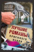 . - Лучшие романы приемного покоя' обложка книги